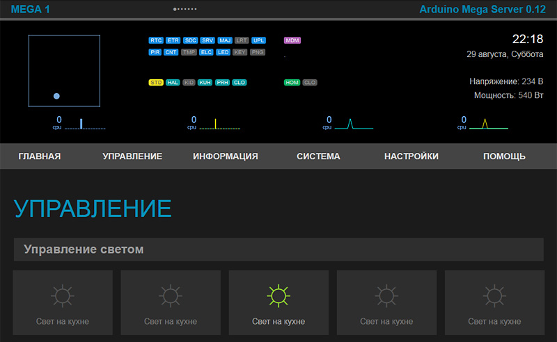 arduino mega server
