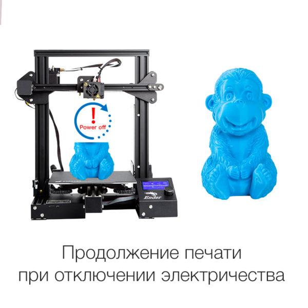 Печать после отключения электричества