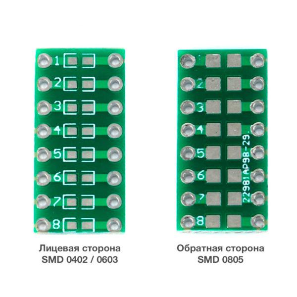Макетная плата-переходник SMD 0805 / 0603 / 0402 - DIP