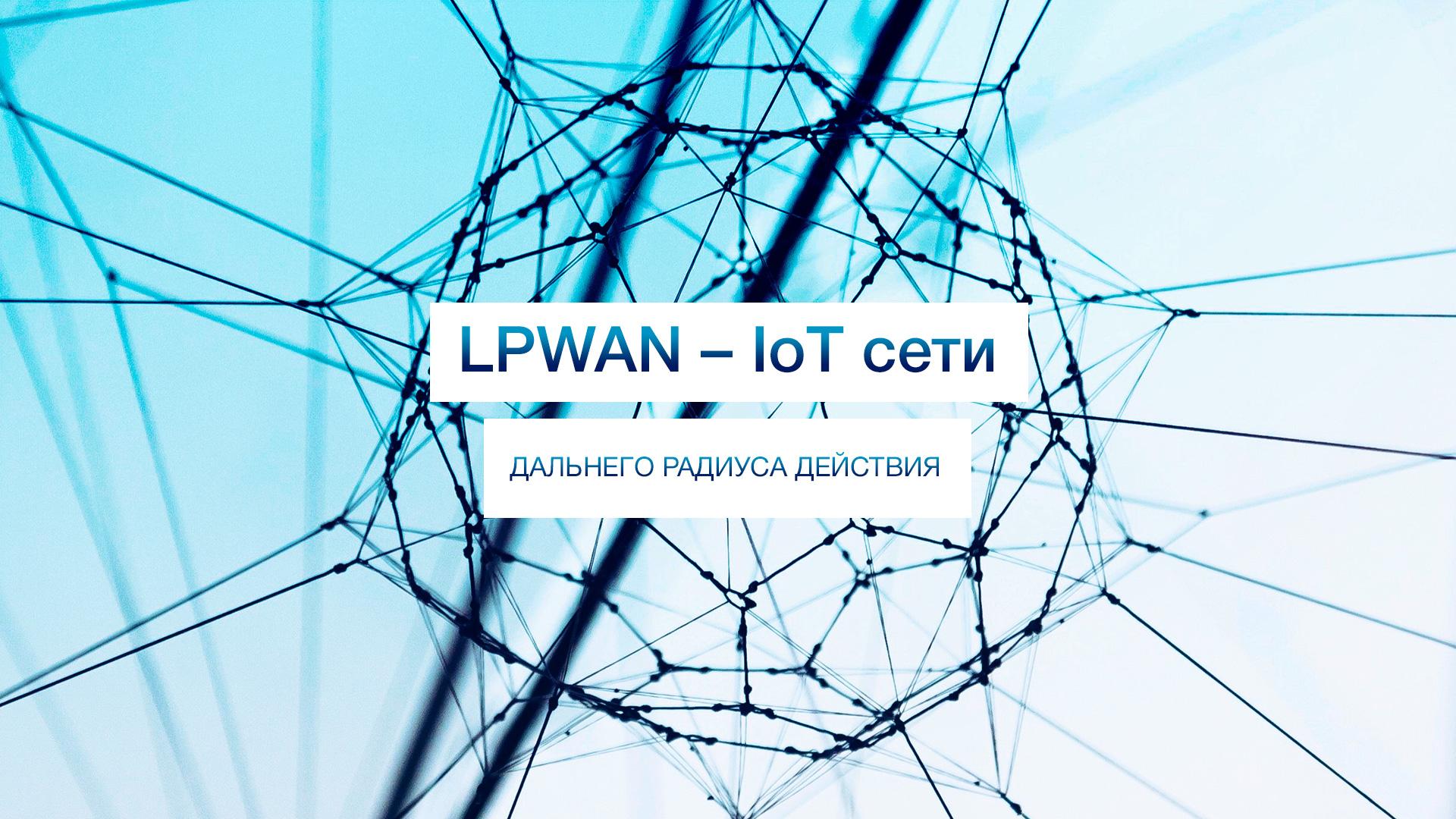 LPWAN - большой обзор сетей дальнего радиуса действия