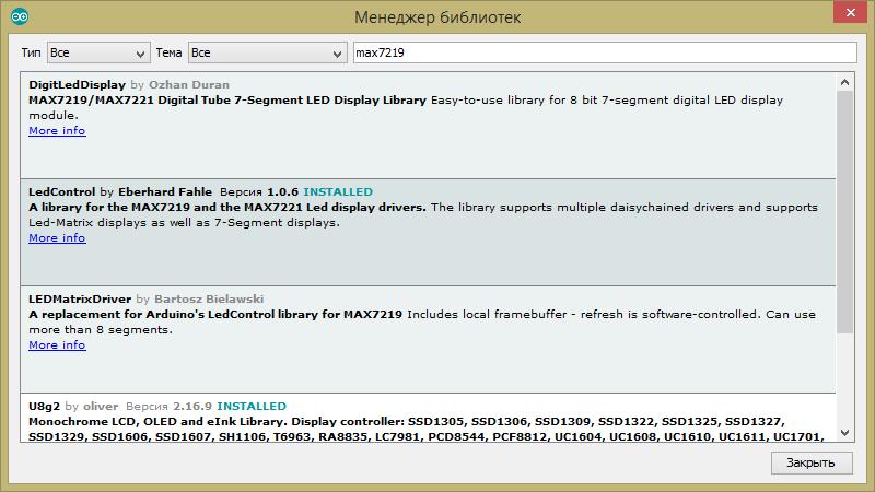 Светодиодная матрица MAX7219 - подключение к Arduino