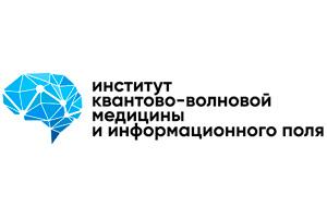 Институт квантово волновой медицины