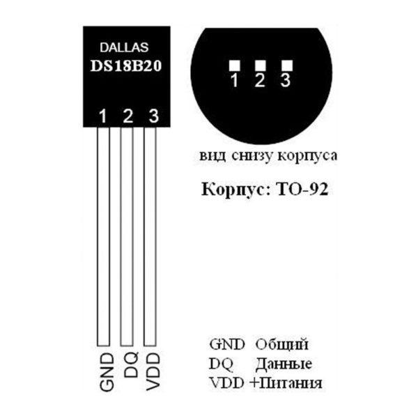 Датчик температуры DS18B20+