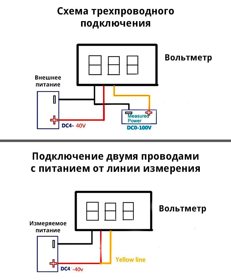 Подключение трехпроводного цифрового мини-вольтметра